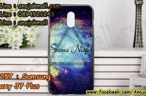 M3257-11 เคสยาง Samsung Galaxy J7 Plus ลาย Some Nights