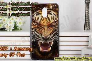 M3257-13 เคสยาง Samsung Galaxy J7 Plus ลาย Tige III
