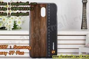 M3257-14 เคสยาง Samsung Galaxy J7 Plus ลาย Classic 01