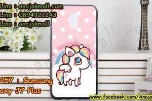M3257-15 เคสยาง Samsung Galaxy J7 Plus ลาย Pegasus 02
