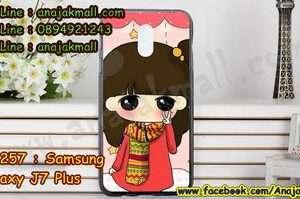 M3257-19 เคสยาง Samsung Galaxy J7 Plus ลายฟินฟิน