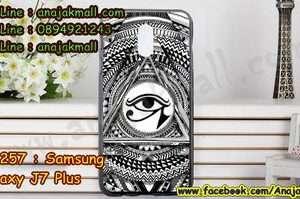M3257-20 เคสยาง Samsung Galaxy J7 Plus ลาย Black Eye