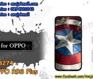 M3274-05 เคสยาง OPPO R9S Plus/R9S Pro ลาย CapStar