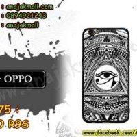 M3275-04 เคสยาง OPPO R9S ลาย Black Eye
