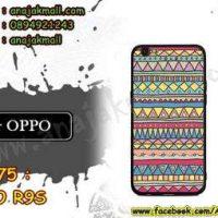 M3275-06 เคสยาง OPPO R9S ลาย Graphic IV
