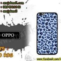 M3275-08 เคสยาง OPPO R9S ลาย Leopard BL