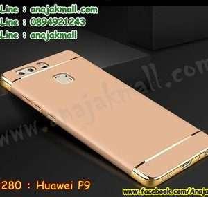 M3280-01 เคสประกบหัวท้าย Huawei P9