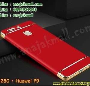 M3280-02 เคสประกบหัวท้าย Huawei P9 สีแดง