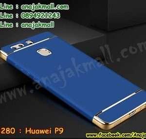 M3280-03 เคสประกบหัวท้าย Huawei P9 สีน้ำเงิน
