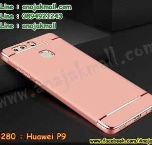M3280-04 เคสประกบหัวท้าย Huawei P9 สีทองชมพู