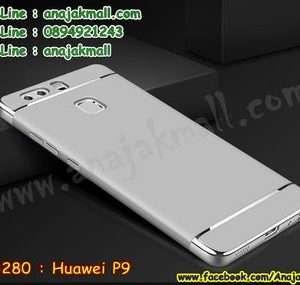 M3280-05 เคสประกบหัวท้าย Huawei P9 สีเงิน