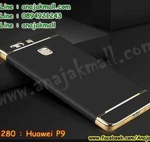 M3280-06 เคสประกบหัวท้าย Huawei P9 สีดำ