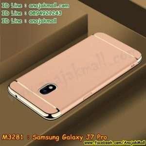 M3281-01 เคส PC ประกบหัวท้าย Samsung Galaxy J7 Pro สีทอง