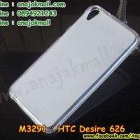 M3291-01 เคสยาง HTC Desire 626 สีขาว