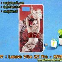 M3292-10 เคสแข็ง Lenovo Vibe Z2 Pro-K920 ลาย Lomia