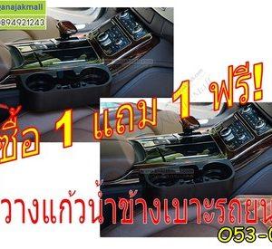 O53-02 ที่วางแก้วน้ำ เสียบข้างเบาะในรถยนต์ สีดำ