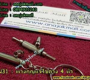 AN31-03 พวงกุญแจไขควงจิ๋ว 4 หัว