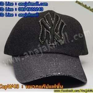 CapW43-01 หมวกแก๊ปแฟชั่นแต่งเลื่อม NY สีดำ