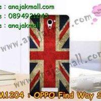 M1204-53 เคสยาง OPPO Find Way S ลาย Flag I
