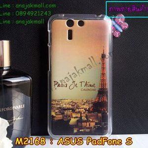 M2168-03 เคสยาง ASUS PadFone S ลายหอไอเฟล II