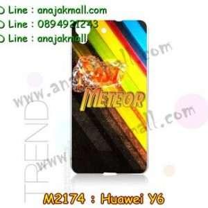 M2174-24 เคสแข็ง Huawei Y6 ลาย Meteor