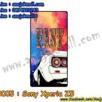 M3005-17 เคสแข็ง Sony Xperia Z5 ลาย Fast 01
