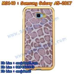 M3140-02 เคสยาง Samsung Galaxy A5 2017 ลายเสือดาว สีเทา