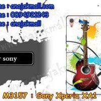 M3157-17 เคสยาง Sony Xperia XA1 ลาย Guitar