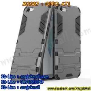 M3287-03 เคสโรบอท OPPO A71 สีเทา