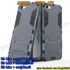 M3287-04 เคสโรบอท OPPO A71 สีดำ