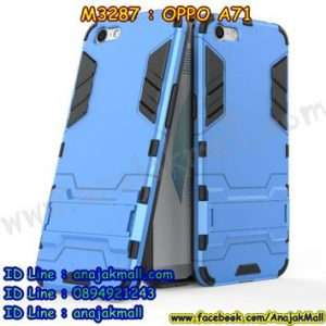 M3287-06 เคสโรบอท OPPO A71 สีฟ้า