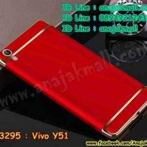 M3295-02 เคสประกบหัวท้าย Vivo Y51 สีแดง