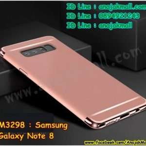 M3298-04 เคสประกบหัวท้าย Samsung Note 8 สีทองชมพู