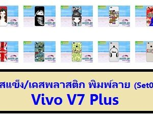 M3329-S06 เคสแข็ง Vivo V7 Plus พิมพ์ลาย Set06