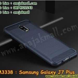 M3338-03 เคสยางกันกระแทก Samsung Galaxy J7 Plus สีน้ำเงิน