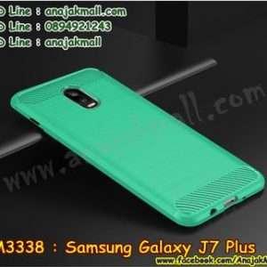 M3338-05 เคสยางกันกระแทก Samsung Galaxy J7 Plus สีเขียว