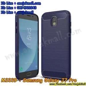 M3339-03 เคสยางกันกระแทก Samsung Galaxy J7 Pro สีน้ำเงิน