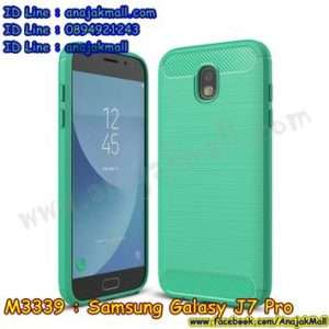 M3339-05 เคสยางกันกระแทก Samsung Galaxy J7 Pro สีเขียว