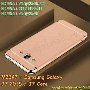 M3347-01 เคสประกบหัวท้าย Samsung Galaxy J7/J7 Core สีทอง