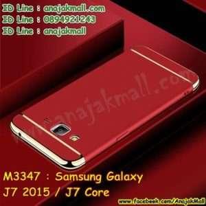 M3347-02 เคสประกบหัวท้าย Samsung Galaxy J7/J7 Core สีแดง