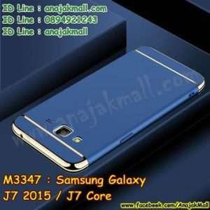 M3347-03 เคสประกบหัวท้าย Samsung Galaxy J7/J7 Core สีน้ำเงิน