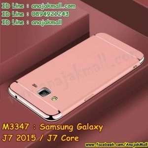 M3347-04 เคสประกบหัวท้าย Samsung Galaxy J7/J7 Core สีทองชมพู