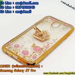 M3351-03 เคสยางขอบเพชร Samsung Galaxy J7 Pro ลายดอกไม้สีทอง พร้อมแหวนติดเคส