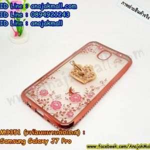 M3351-04 เคสยางขอบเพชร Samsung Galaxy J7 Pro ลายดอกไม้สีชมพู พร้อมแหวนติดเคส