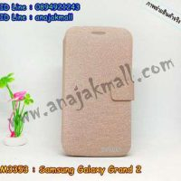 M3353-01 เคสหนังฝาพับ Samsung Galaxy Grand 2 สีทอง