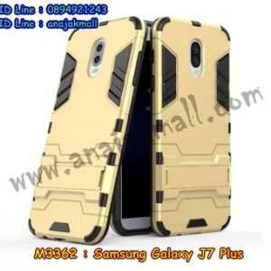 M3362-01 เคสโรบอท Samsung Galaxy J7 Plus สีทอง