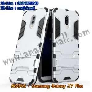 M3362-02 เคสโรบอท Samsung Galaxy J7 Plus สีเงิน