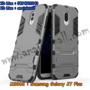 M3362-03 เคสโรบอท Samsung Galaxy J7 Plus สีเทา