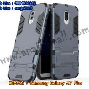 M3362-04 เคสโรบอท Samsung Galaxy J7 Plus สีดำ