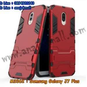 M3362-05 เคสโรบอท Samsung Galaxy J7 Plus สีแดง